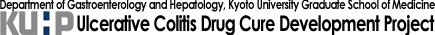 Ulcerative Colitis Drug Cure Development Project | Department of Gastroenterology and Hepatology, Kyoto University Graduate School of Medicine Logo